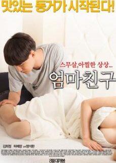 Friends Mom 2016 Kore Erotik İzle reklamsız izle